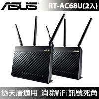 ASUS 華碩 AiMesh AC1900 RT-AC68U 全覆蓋雙頻分享器 2入