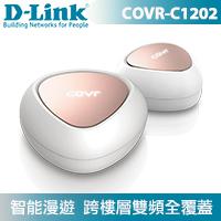 D-LINK 友訊 COVR-C1202 雙頻全覆蓋家用 Wi - F i 系統