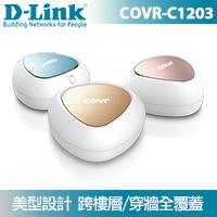 D-LINK 友訊 COVR-C1203 全覆蓋 Mesh 雙頻AC1200 無線路由器