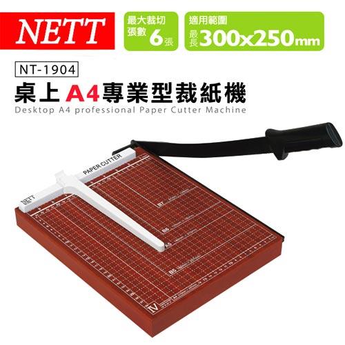 NETT A4木製裁紙機 NT-1904