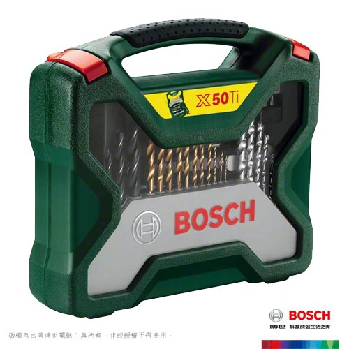BOSCH  X-line鍍鈦50件套裝組 (2607019327)