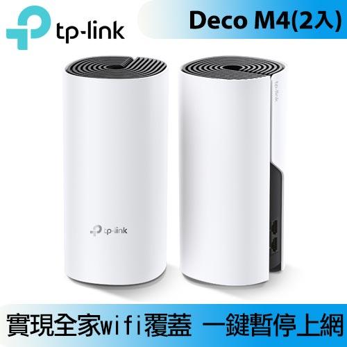 TP-LINK Deco M4(2-pack)(US) AC1200 智慧Mesh路由器系統