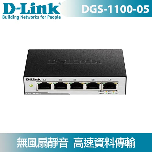 D-Link DGS-1100-05 Layer 2 Gigabit 簡易網管型交換器 5埠
