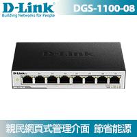 D-Link DGS-1100-08 Layer 2 Gigabit 簡易網管型交換器 8埠