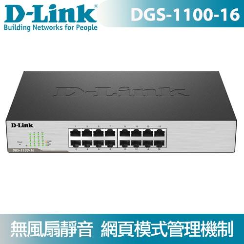 D-Link DGS-1100-16 Layer 2 Gigabit 簡易網管型交換器16埠