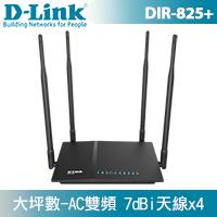 D-LINK 友訊 DIR-825+ AC1200雙頻高增益Gigabit無線路由器