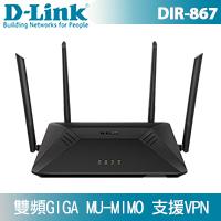 D-LINK 友訊 DIR-867 AC1750 雙頻Gigabit無線路由器