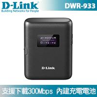 D-LINK 友訊 DWR-933 4G LTE 可攜式無線路由器