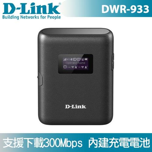 【網購獨享優惠】D-LINK 友訊 DWR-933 4G LTE 可攜式無線路由器