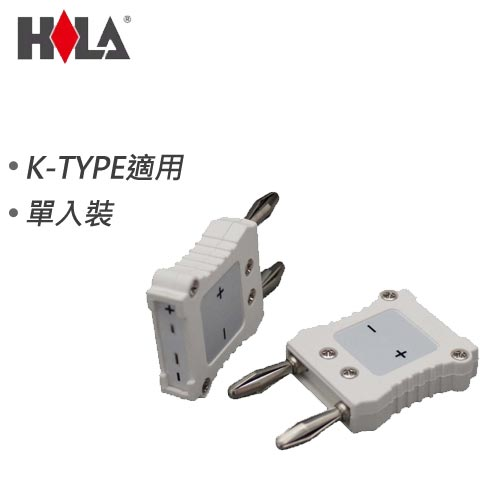 HILA海碁 K-TYPE溫度測棒轉接頭 CTP-90