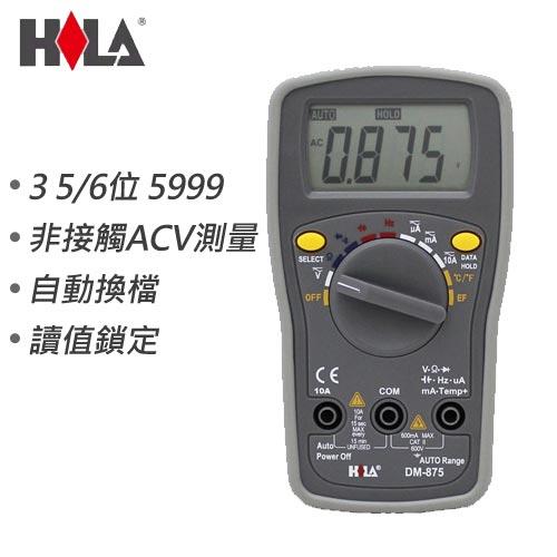HILA海碁 3 5/6 多功能自動換檔電錶 DM-875