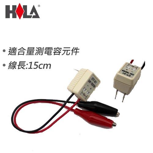 HILA海碁 電容測試轉換夾 CT-21