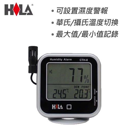 HILA海碁 溫濕度計附露點溫度 CTH-8