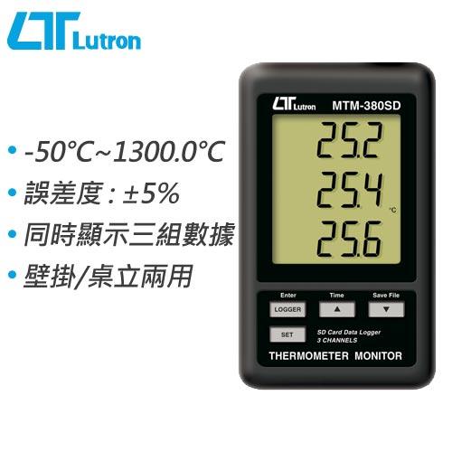 Lutron路昌 三通道溫度計MTM-380SD