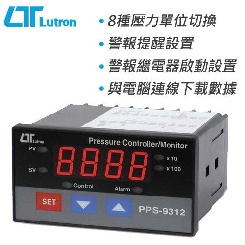 Lutron路昌 壓力控制監控顯示錶 PPS-9312
