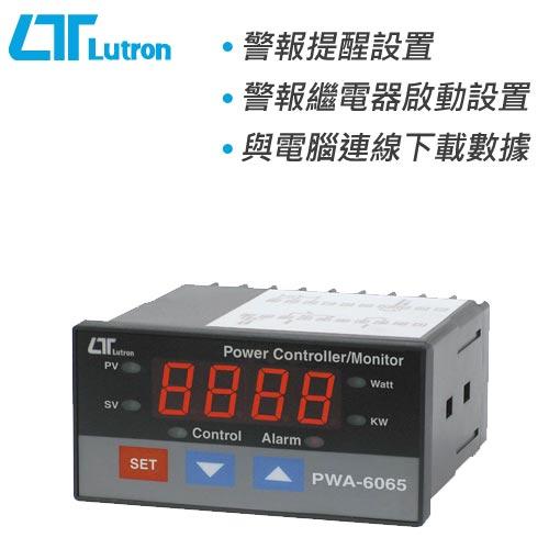 Lutron路昌 功率控制監控顯示錶 PWA-6065