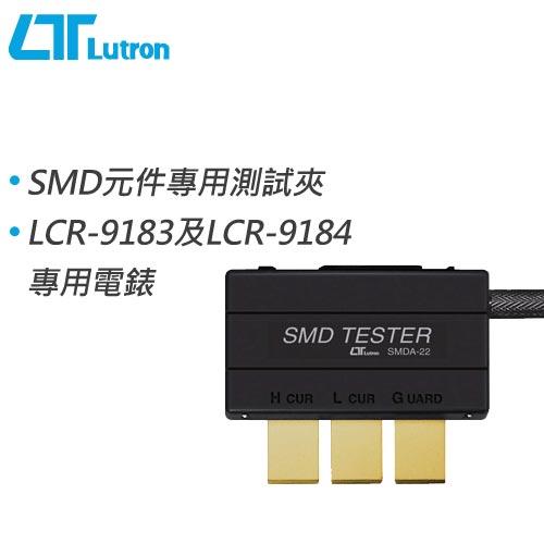 Lutron路昌  SMD測試器 SMDA-22
