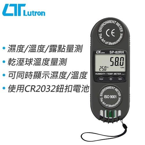 Lutron路昌 掌上型乾溼球/露點/溫濕度計 SP-82RH