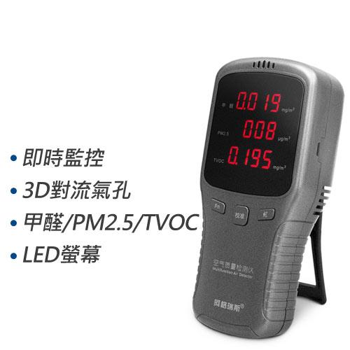 3合1 空氣品質檢測儀(PM2.5/甲醛/TVOC揮發性有機物)