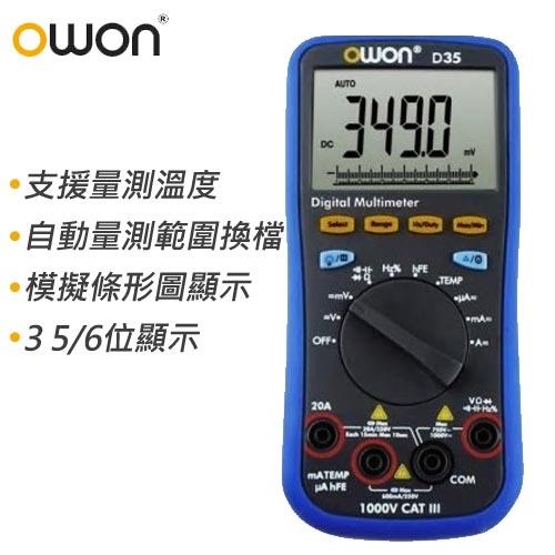 OWON 3 5/6掌上型自動換檔萬用錶+溫度錶 D35
