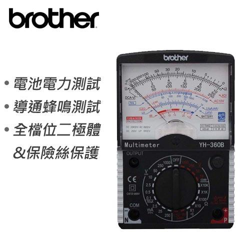 brother 指針式三用電錶 YH-360B