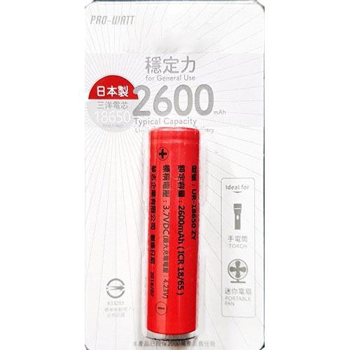 Pro-Watt UR-18650ZY鋰電池2600mA(三洋電芯)