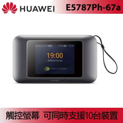 HUAWEI 華為 4G 行動Wi-Fi分享器 E5787Ph-67a
