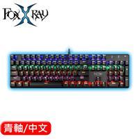 FOXXRAY 狐鐳 FXR-HKM-22 鋼甲戰狐機械電競鍵盤 青軸