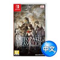 【預購】任天堂  Switch《OCTOPATH TRAVELER 歧路旅人(八方旅人)》 中文版