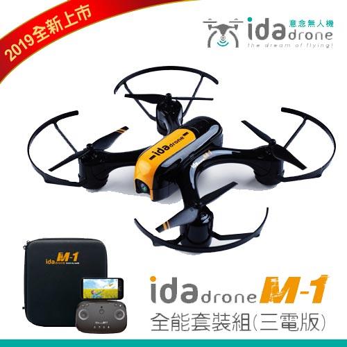 Ida drone-M1意念空拍機 全能套裝組(三電版)