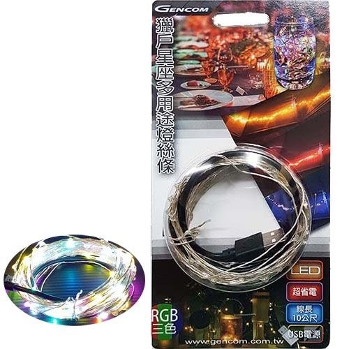 獵戶星座多用途RGB三色燈絲條 LA03