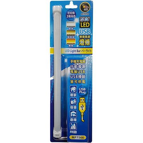 5W LED USB情境氛圍磁吸燈條 MP7566