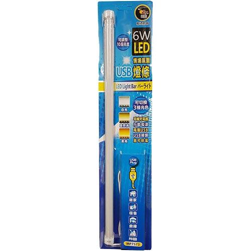 6W LED USB情境氛圍磁吸燈條 MP7573