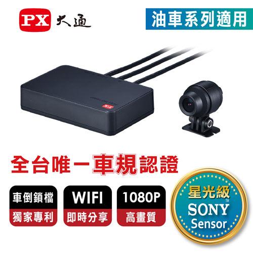 PX大通 GX1+ 車規級前鏡頭高畫質機車記錄器