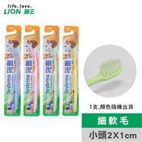 獅王細潔兒童牙刷3~6歲X6《顏色隨機出貨》