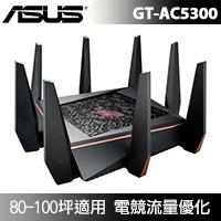 ASUS 華碩 GT-AC5300 電競專用三頻無線分享器