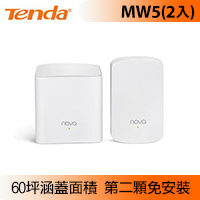 Tenda 騰達 nova MW5 Mesh全覆蓋無線網狀插牆式路由器組(2入)