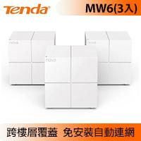 Tenda 騰達 nova MW6 Mesh 全覆蓋 無線網狀路由器 (WiFi魔方)