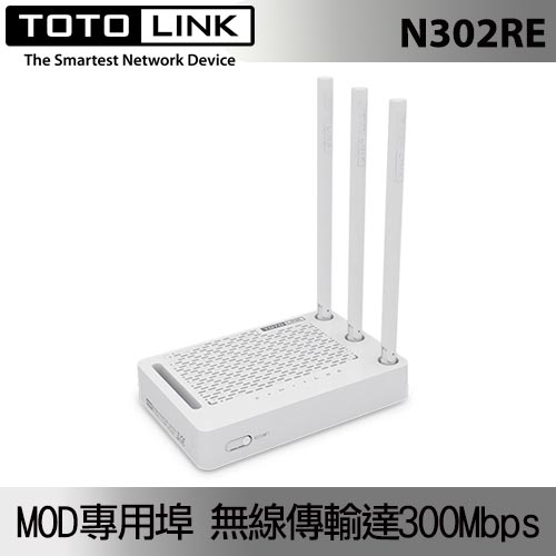 TOTOLINK N302RE 高速無線路由器