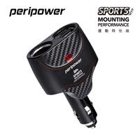 peripower SPORTS運動特仕版 MT-SS03 擴充型車用快充