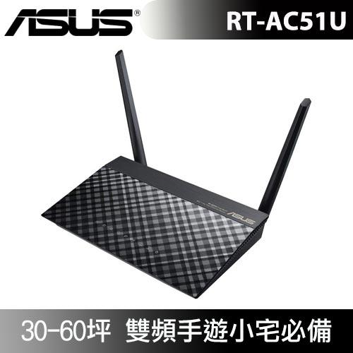 ASUS 華碩 RT-AC51U AC750雙頻無線分享器