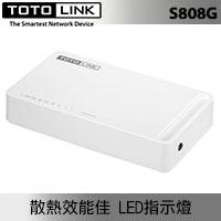 TOTOLINK S808G 8埠Gigabit乙太網路交換器