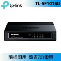 TP-LINK TL-SF1016D 16 埠 10/100Mbps 桌上型交換器