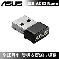 ASUS 華碩 USB-AC53 Nano AC1200 雙頻 USB 無線網路卡