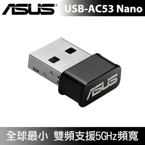 ASUS 華碩 USB-AC53 Nano AC1200 雙頻 USB 無線網路卡【限時下殺↘省200】