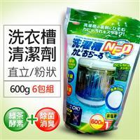 【AIMEDIA艾美迪雅】洗衣槽清潔劑600g(粉末添加綠茶酵素6入優惠組