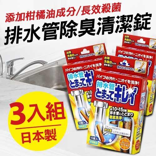 【AIMEDIA艾美迪雅】排水管長效殺菌除臭清潔錠(10錠 3入優惠組