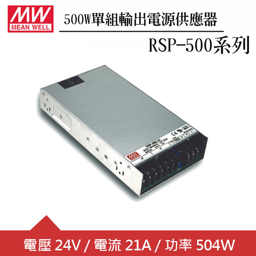 MW明緯 RSP-500-24 24V單組輸出電源供應器(500W)