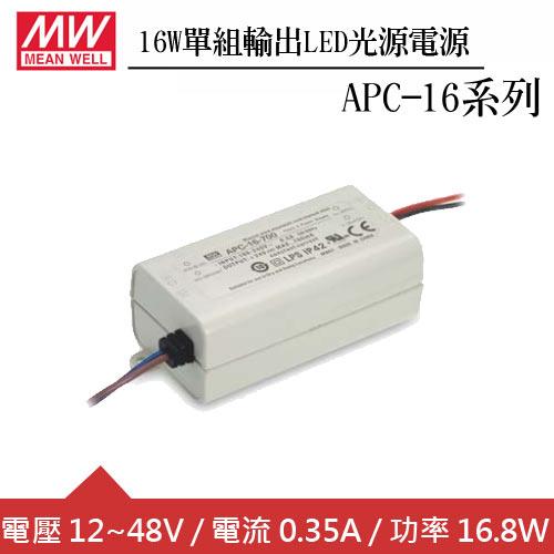 MW明緯 APC-16-350 單組0.35A輸出LED光源電源供應器(16W)