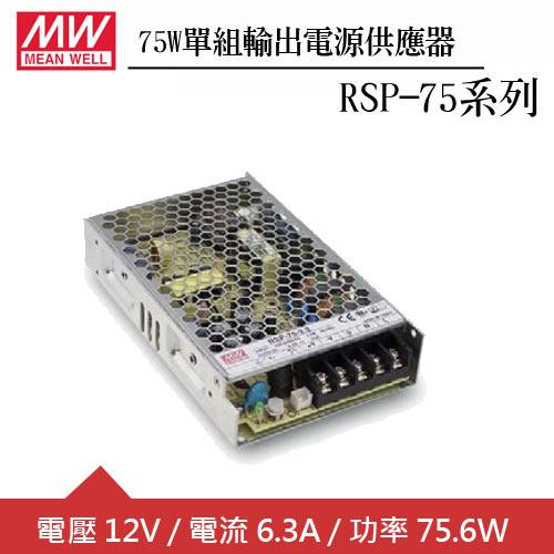 MW明緯 RSP-75-12 12V單組輸出電源供應器(75W)